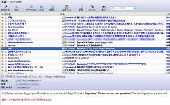 spam_fbi-1.jpg